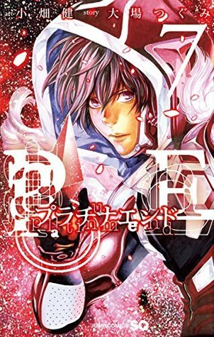 プラチナエンド 7 [Purachina Endo 7] (Platinum End, #7)