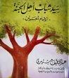 سيد شباب أهل الجنة الإمام الحسين