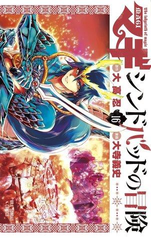 マギ シンド�ッド�冒険 16 [Magi: Sinbad no Bouken 16] (Magi: The Adventures of Sinbad, #16)