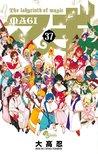 マギ 37 [Magi 37] (Magi: The Labyrinth of Magic, #37)