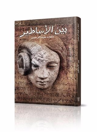 بين الأساطير by دعاء عبد الرحمن