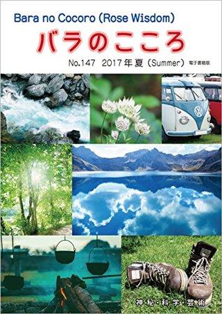 Barano Cocoro: Rose Wisdom 2017 Summer electronic book Quarterly issue magazines - Barajujikai Nihonhonbu AMORC