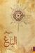 الباغ by بشرى خلفان