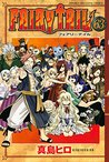フェアリーテイル 63 [Fearī Teiru 63] (Fairy Tail, #63)