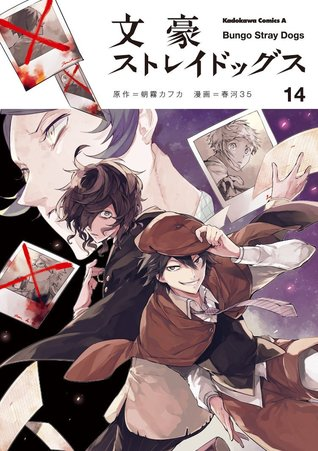 文豪ストレイドッグス 14 [Bungō Stray Dogs 14] (Bungō Stray Dogs Manga #14)