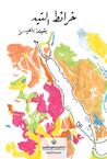 خرائط التيه by بثينة العيسى