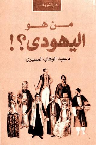 من هو اليهودي؟ by عبد الوهاب المسيري