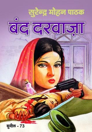 surrender mohan pathak ebook