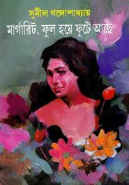 মার্গারিট, ফুল হয়ে ফুটে আছে by Sunil Gangopadhyay