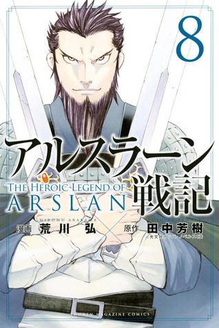アルスラーン戦記 8 [Arslan Senki 8] (The Heroic Legend of Arslan, #8)