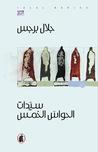 سيدات الحواس الخمس by جلال برجس