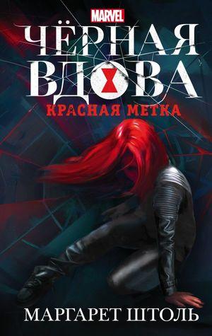 Чёрная Вдова: Красная метка