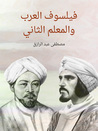 فيلسوف العرب والمعلم الثاني