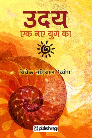 Uday - Ek Nae Yug Ka by Vivek Tariyal