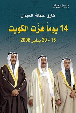 ١٤ يوماً هزت الكويت (15 - 29 يناير 2006)
