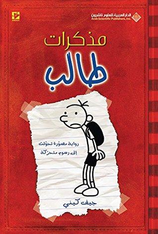 تحميل كتاب خذها قاعدة المسيطير pdf