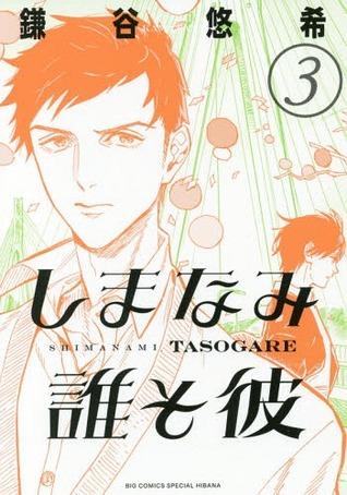 ����誰�彼 3 (Shimanami Tasogare, #3)