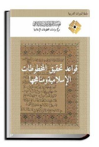 Rules and Methods of Editing Islamic Manuscripts