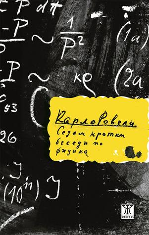 Седем кратки беседи по физика