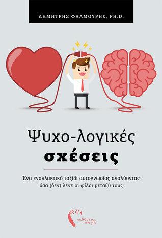 Ψυχο-λογικές σχέσεις by Δηµήτρης Φλαµούρης