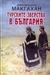 Турските зверства в България by Januarius MacGahan