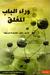 وراء الباب المغلق  by عبدالوهاب السيد الرفاعي