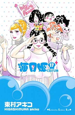 海月姫 17 [Kuragehime 17] (Princess Jellyfish, #17)