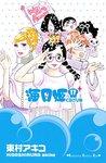海月姫 17 [Kuragehime 17] (Princess Jellyfish, #17)