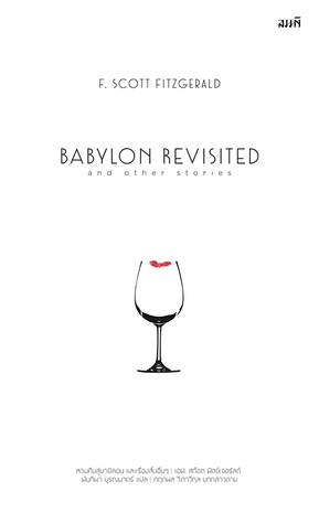 babylon revisited title meaning