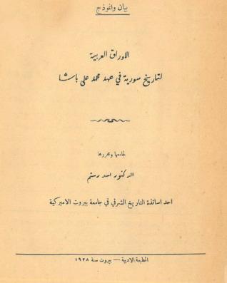 الأوراق العربية لتاريخ سوريا في عهد محمد علي باشا