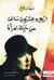 أربع وعشرون ساعة من حياة امرأة by Stefan Zweig
