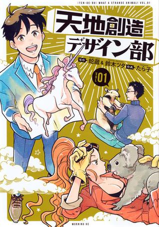 天地創造デザイン部 1 [Tenchi Souzou Design-bu 1] ([Ten-De-Bu] What a strange animal!, #1)