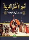 أشهر الأمثال العربية: وراء كل مثل قصة وحكاية