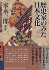 Rekishika no mita Nihon bunka
