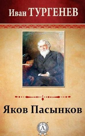 Yakov Pasynkov
