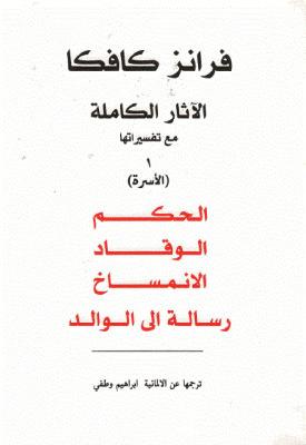 الآثار الكاملة مع تفسيراتها:  الجزء الأول - ( الأسرة ) يضم : الحكم ، الوقاد ، الإنمساخ ، رسائل إلى الوالد