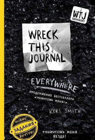 Unichtozh menya vezde! (angl. nazvanie Wreck This Journal Everywhere)