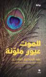 للموت عيون ملوّنة by عبد الحكيم القادري