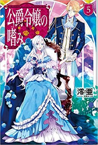 公爵令嬢の嗜み 5 (Common Sense of a Duke's Daughter) Light Novel Vol 5