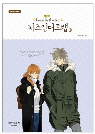 Cheese In The Trap Season 4 By Soon Kki