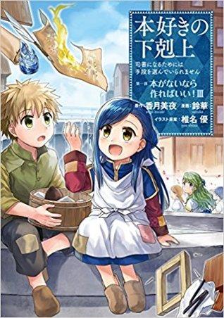 本好きの下剋上~司書になるためには手段を選んでいられません~第一部 III 「本がないなら作ればいい!」 (Honzuki no Gekokujou) Manga Vol 3