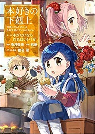 本好きの下剋上~司書になるためには手段を選んでいられません~第一部 V「本がないなら作ればいい!」 (Honzuki no Gekokujou) Manga Vol 5