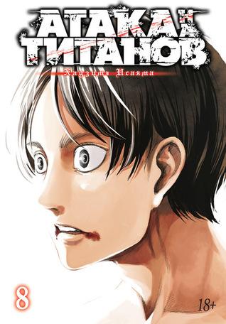 Атака на титанов. Книга 8 (Attack on Titan #15-16)