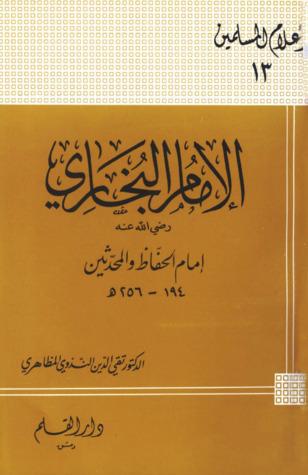 الإمام البخاري رضي الله عنه إمام الحفاظ والمحدثين