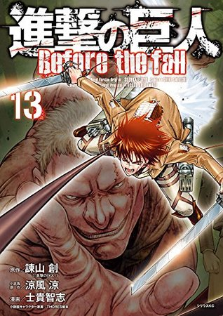 進撃の巨人 Before the Fall 13 [Shingeki no Kyojin: Before the Fall 13] (Attack on Titan: Before the Fall Manga, #13)