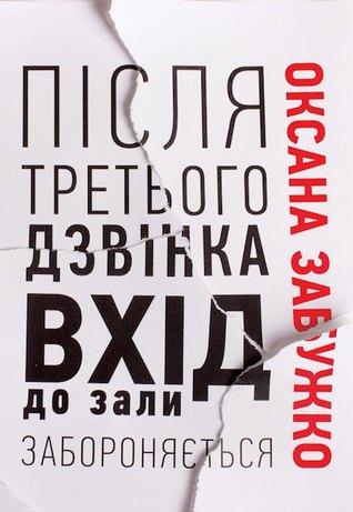 Після третього дзвінка вхід до зали забороняється by Oksana Zabuzhko