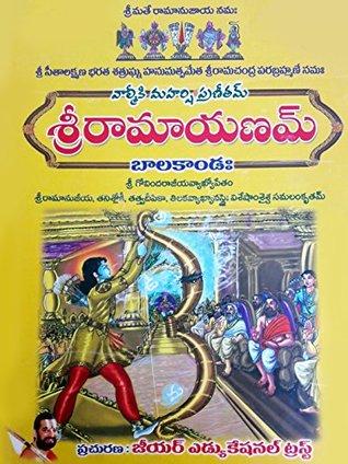 Sri Ramayanam BalaKanda Vakhyopetam: (Telugu) (SriRamayanamVakhyopetam Book 2)