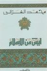 ليس من الإسلام by محمد الغزالي