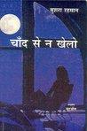 Chand Se Na Khelo
