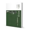 犀利女筆--十三妹專欄選 by 盧瑋鑾